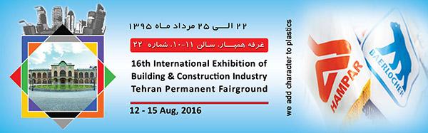 شانزدهمین نمایشگاه بین المللی صنعت ساختمان تهران ۱۳۹۵