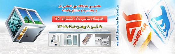 هشتمین نمایشگاه بین المللی در و پنجره تهران ۱۳۹۵