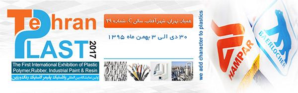 اولین نمایشگاه بین المللی تهران پلاست ۱۳۹۵