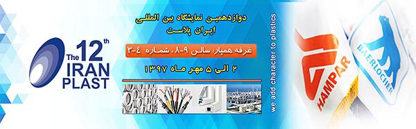 دوازدهمین دوره نمایشگاه بین المللی ایران پلاست ۱۳۹۷