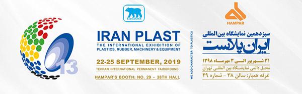 سیزدهمین دوره نمایشگاه بین المللی ایران پلاست ۱۳۹۸