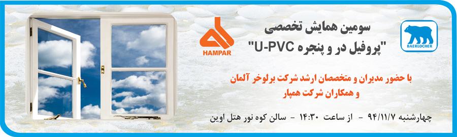 """سمینار تخصصی """"روکش های PVC در صنعت سیم و کابل"""""""